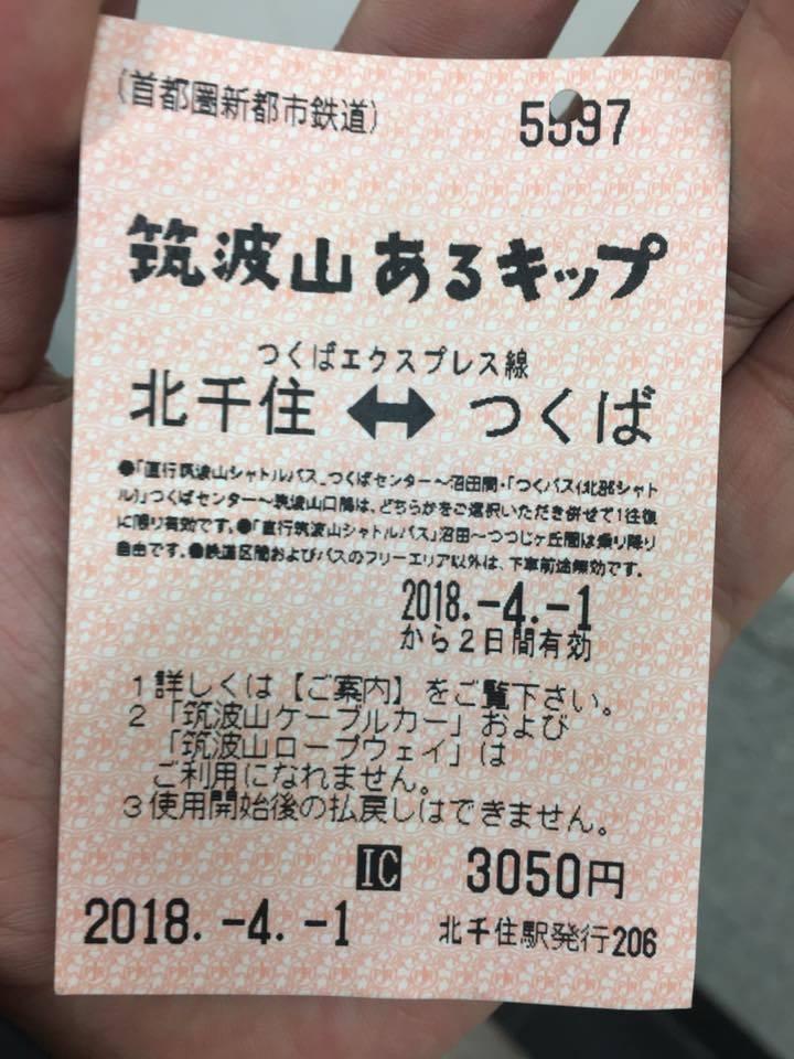 筑波山 紅葉 切符