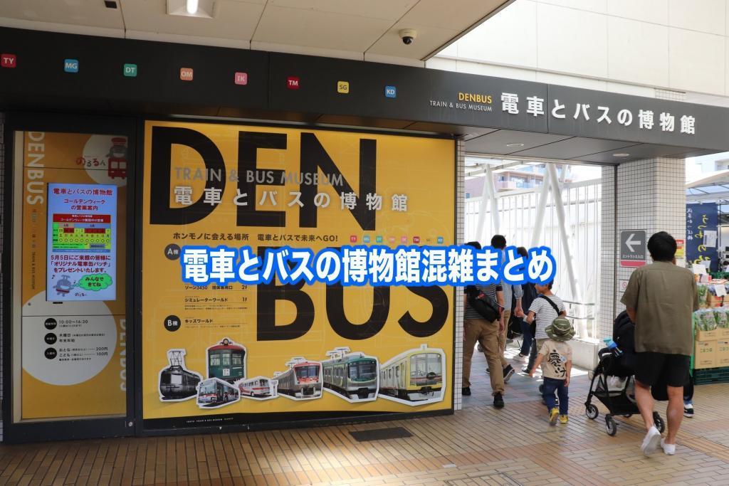 【電車とバスの博物館混雑状況2020】春夏冬休み(GWお盆) &平日と土日!駐車場攻略