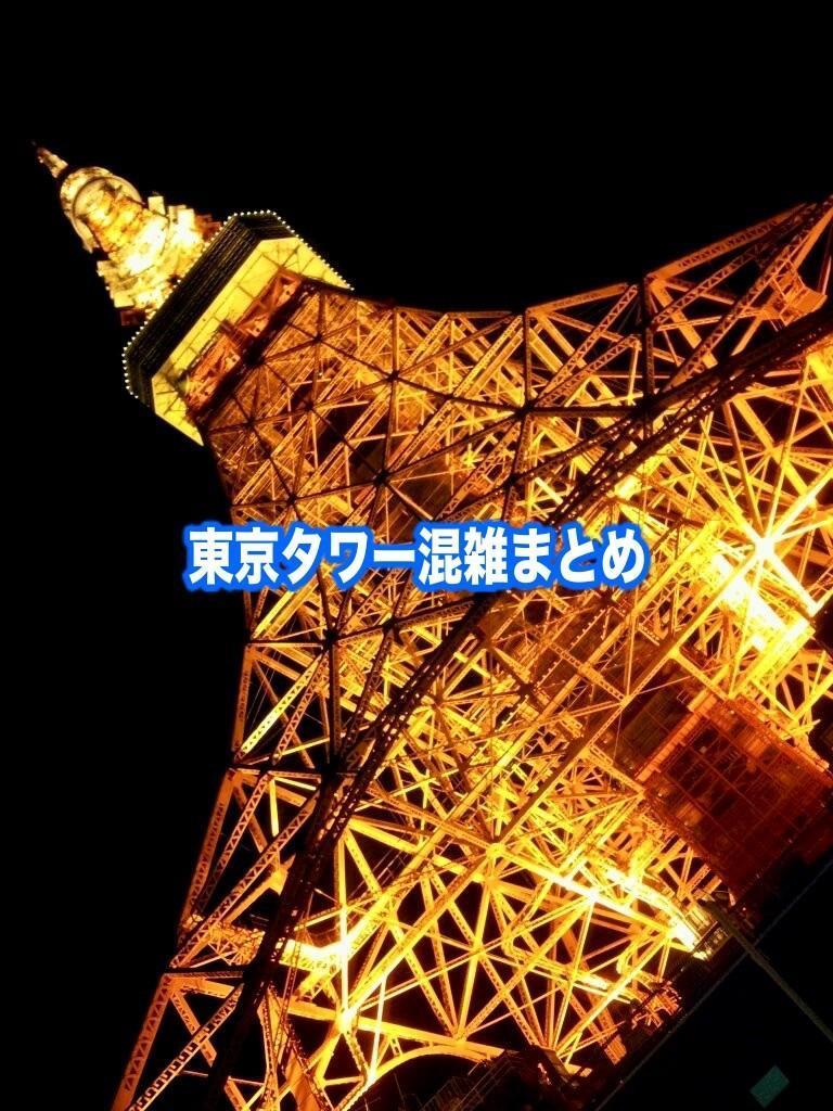 【東京タワー混雑予想2021】春夏冬休み(GWお盆)&平日・土日!待ち時間攻略法