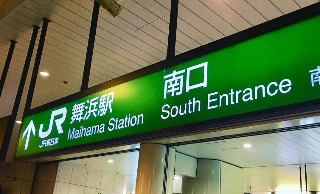 ディズニーランド 京葉線舞浜駅 混雑