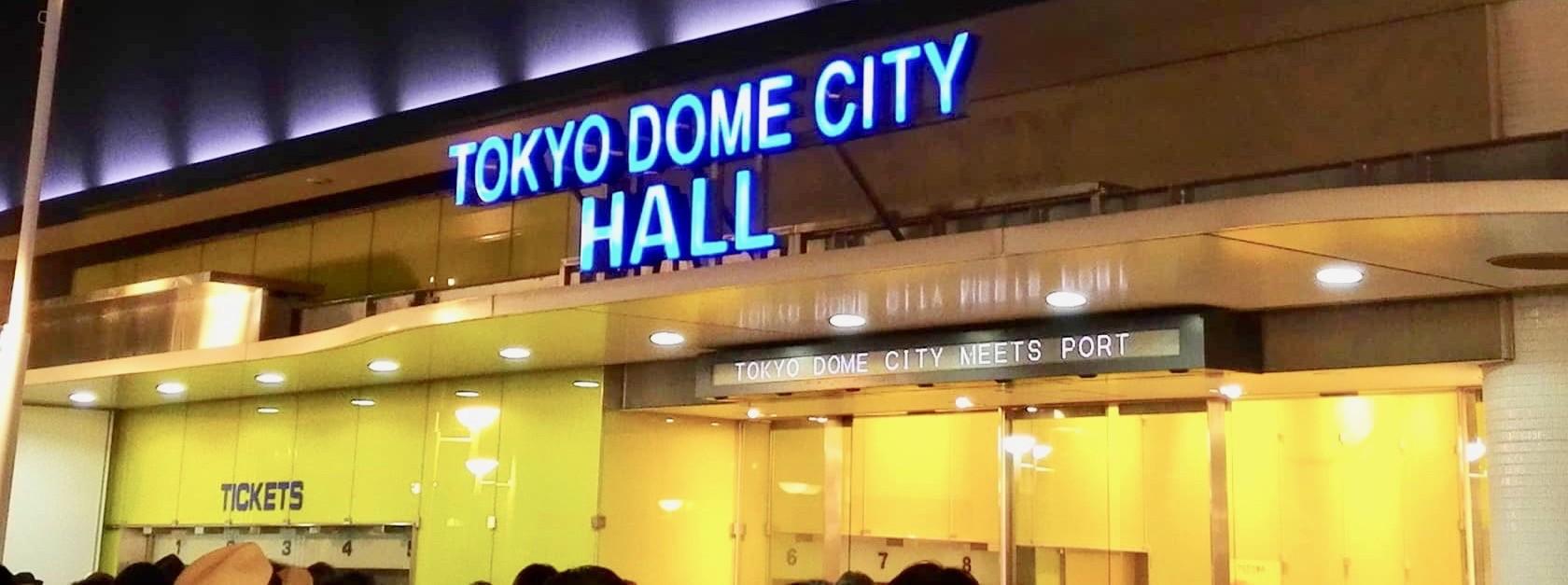 東京ドームシティ 割引
