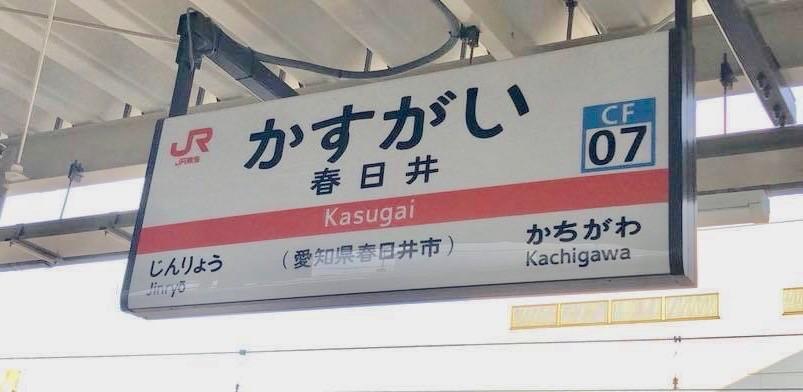 名古屋港水族館 春日井 行き方
