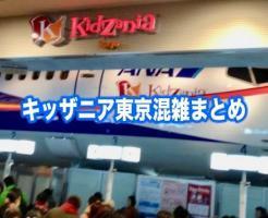 キッザニア東京 混雑