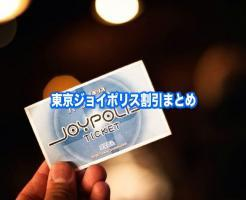 東京ジョイポリス 割引