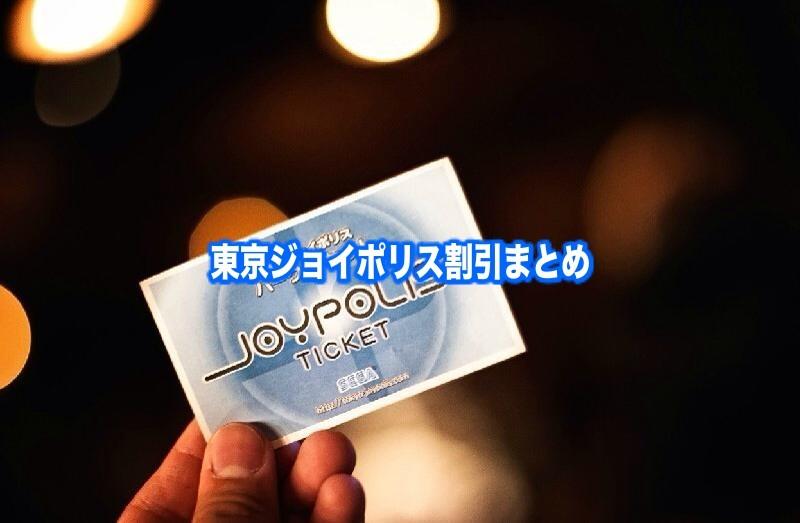 【2021年最新】東京ジョイポリス1100円割引!最安値13クーポン券格安入手法