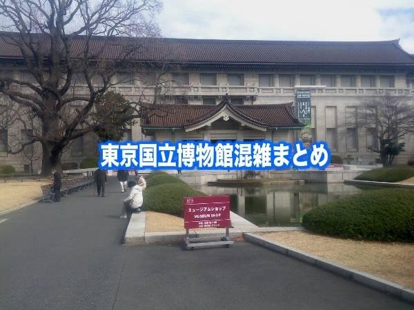 【東京国立博物館混雑状況2020】春夏休み(GWお盆) &平日と土日!駐車場攻略