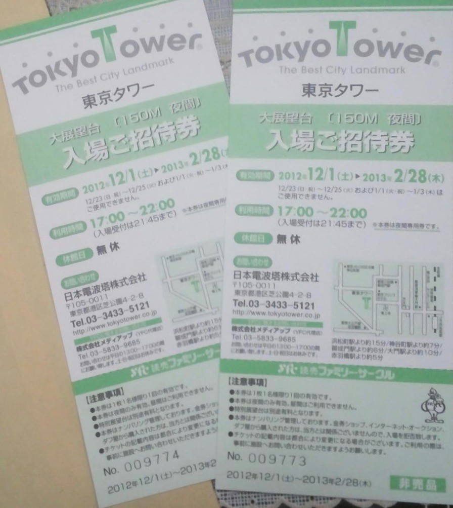東京タワー 混雑 割引
