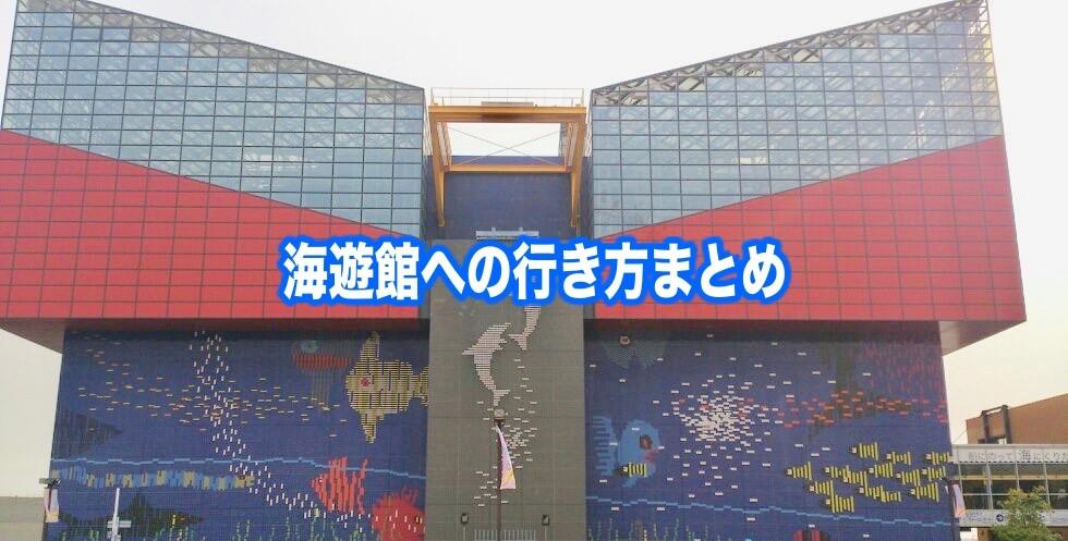 【海遊館アクセス】京都・大阪駅(梅田・天王寺)から電車とバス!車&船の行き方