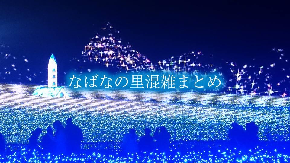 【なばなの里混雑予想2021】春夏冬休み(イルミネーション含) &土日と平日