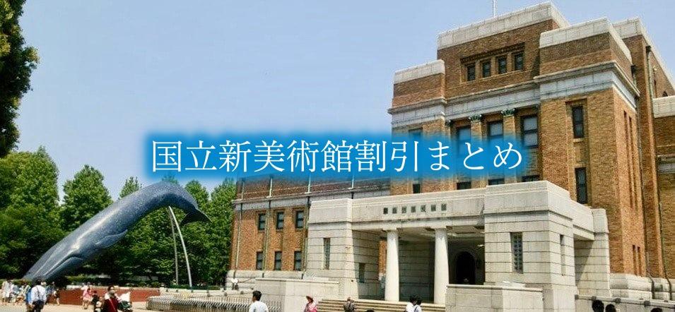 【国立新美術館割引2021】最安値200円引き!12クーポン券格安入手法