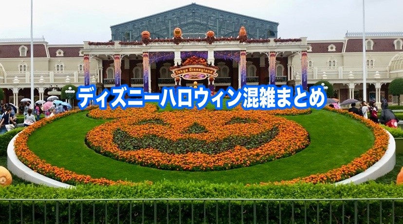 【2020年10月ディズニーハロウィン混雑予想】初日&平日と土日!待ち時間