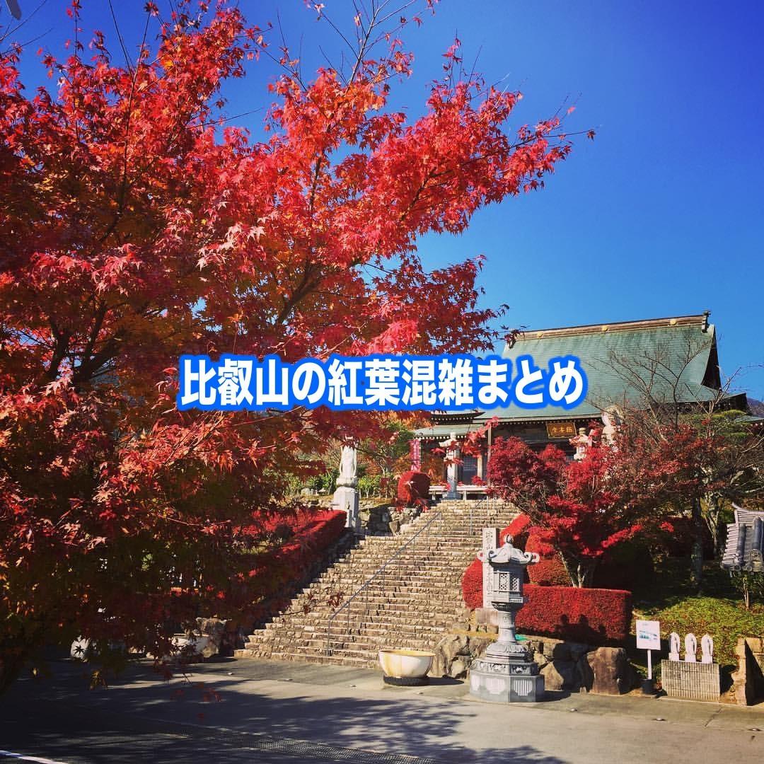 比叡山 紅葉 混雑