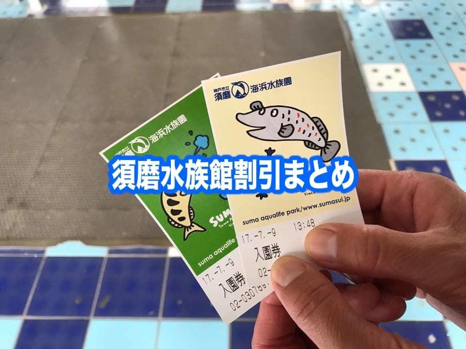 【須磨水族館割引2021】最安値20%off &無料入園!14クーポン格安入手法