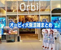 オービィ大阪 混雑