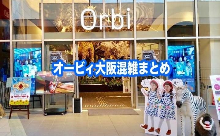 【オービィ大阪混雑状況2021】春夏休み(GWお盆)&平日と土日!駐車場攻略