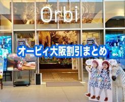 オービィ大阪 割引