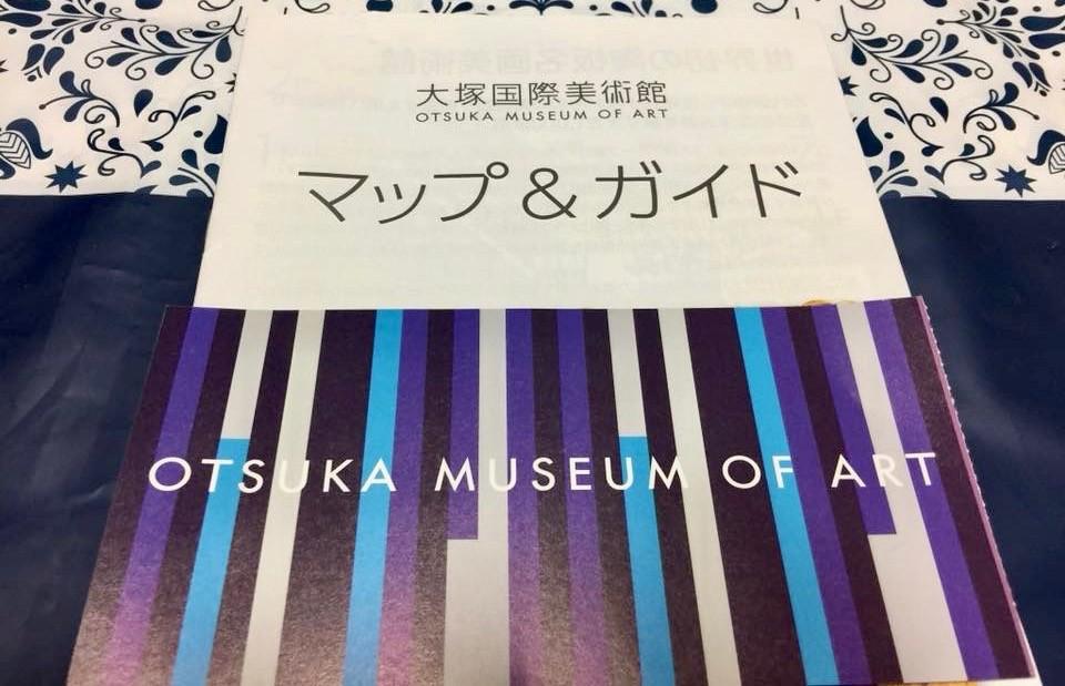 大塚国際美術館 割引
