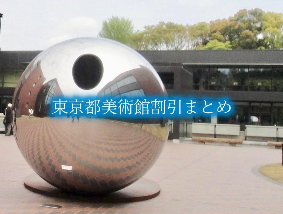 【東京都美術館割引2021】最安値はJAF?大学生割引?7クーポン券格安入手法