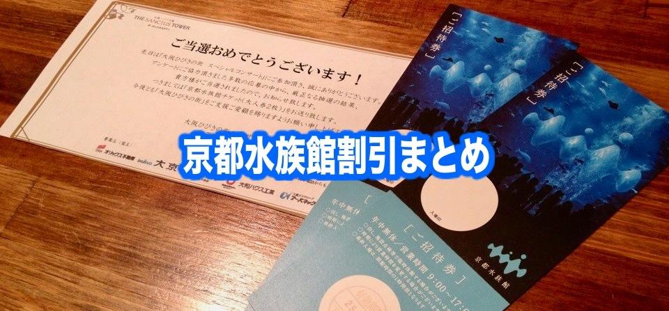 【京都水族館割引2021】最安値450円off!13クーポン格安入手法