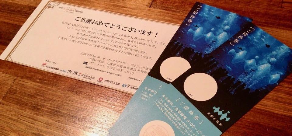 京都水族館 割引