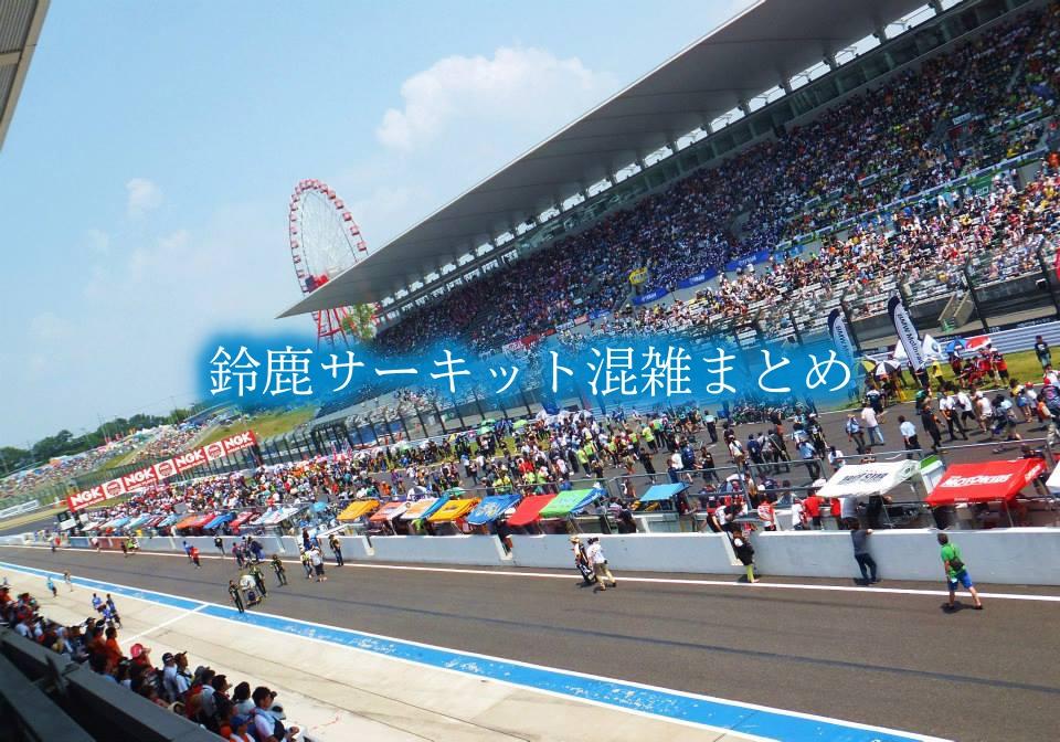 【鈴鹿サーキット混雑予想2020】春夏休み &土日と平日!駐車場攻略