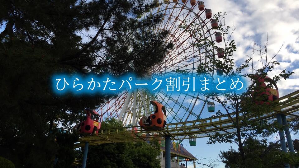 【ひらかたパーク割引2020】最安値クーポン500円引き!13クーポン格安入手法