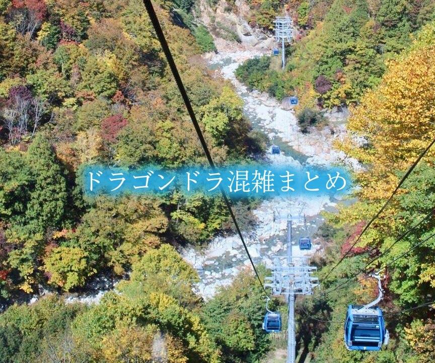 【ドラゴンドラの紅葉混雑状況2021】 平日・土日(見頃時期)!ロープウェイ混雑回避