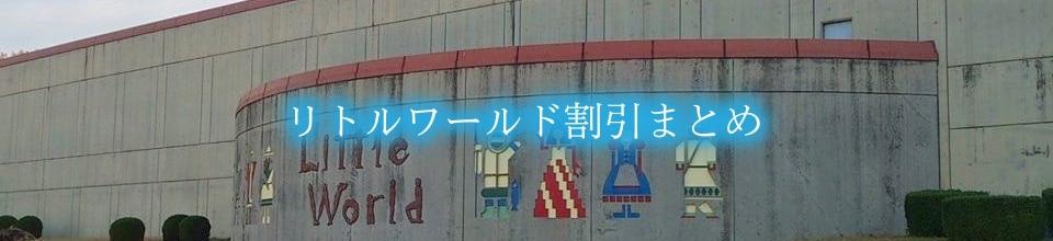 【リトルワールド割引2021】最安値100円OFF!9クーポン格安入手法