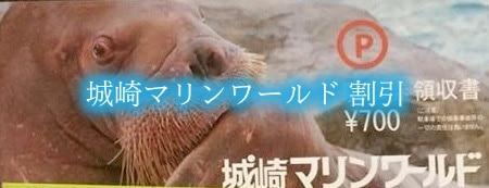 【城崎マリンワールド割引2021】最安値10%off!7クーポン格安入手法