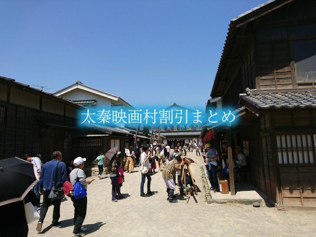 【太秦映画村割引2020】最安値20%OFF!8クーポン格安入手法