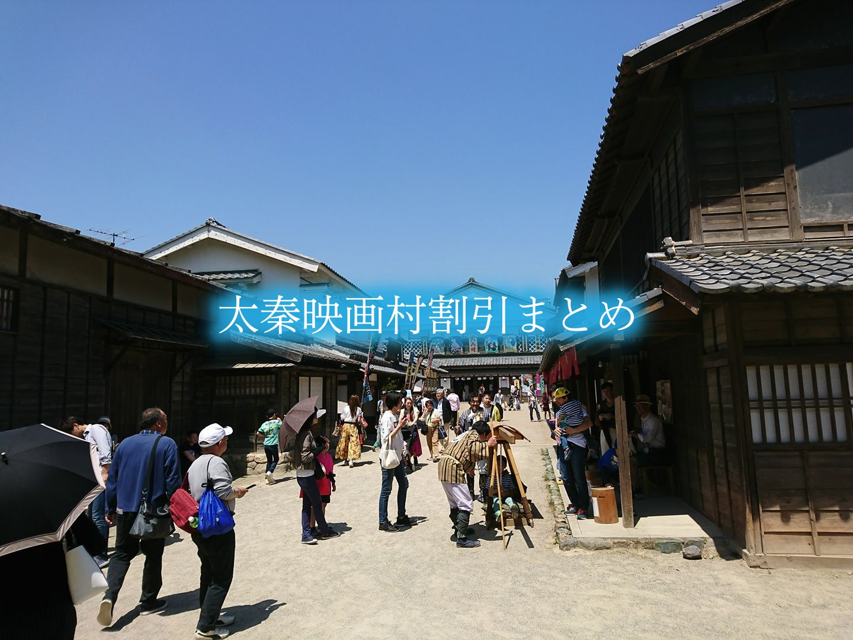 太秦映画村