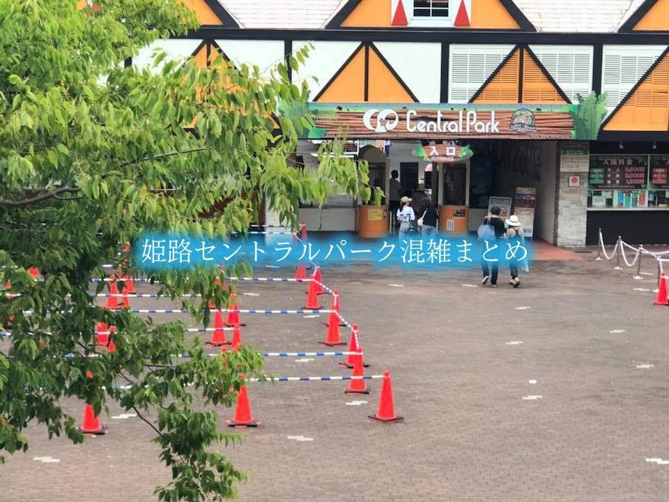 【姫路セントラルパーク混雑状況2020】春夏休み(GWお盆) &土日平日