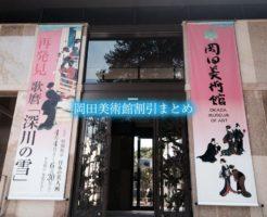 岡田美術館