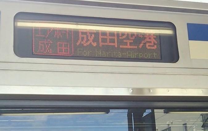 成田空港 京成本線 混雑
