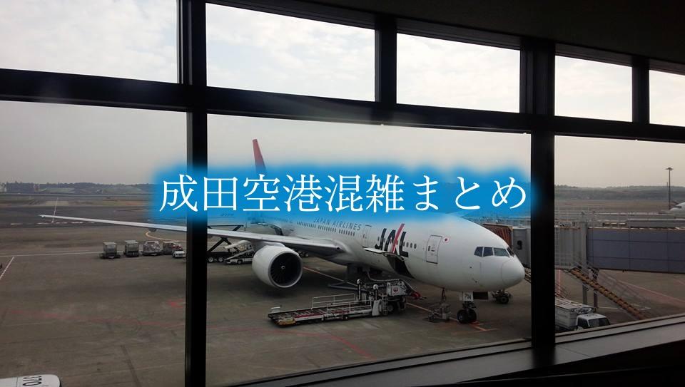 【成田空港混雑予想2021】春夏休み(GWお盆) &土日と平日!駐車場攻略
