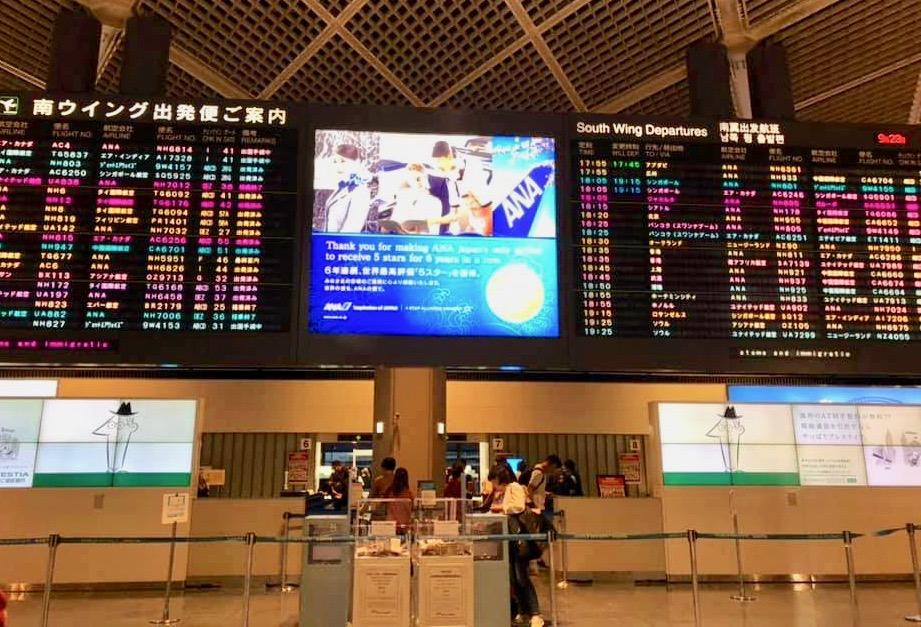 成田空港 混雑