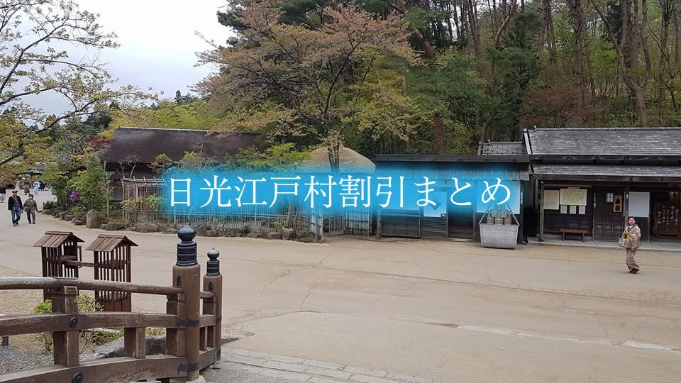 【日光江戸村割引2021】最安値700円off!13クーポン格安入手法