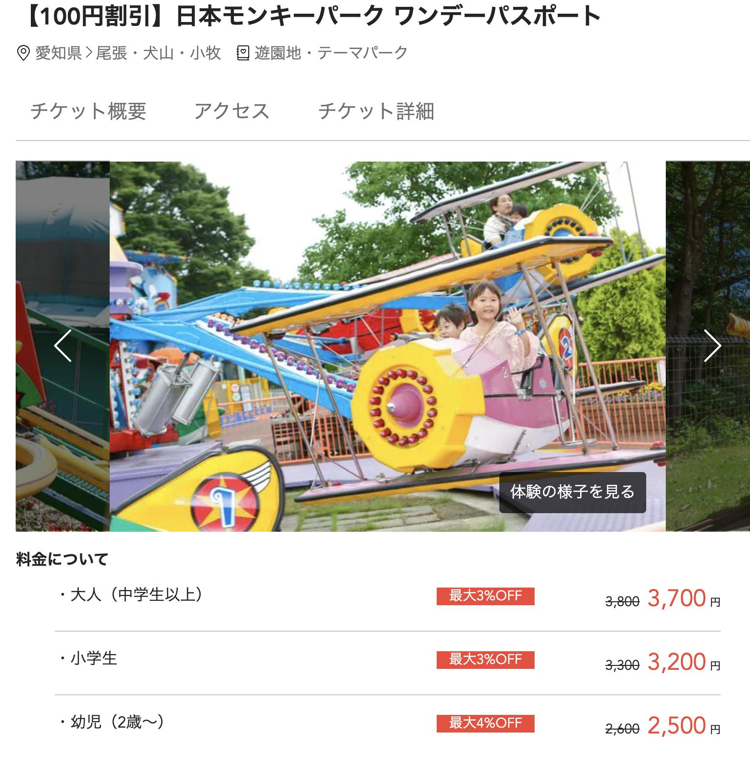 日本モンキーパーク割引