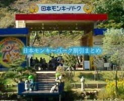 日本モンキーパーク 割引