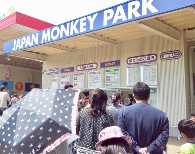 日本モンキーパーク チケット売り場