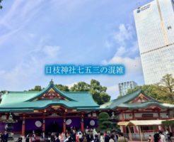 日枝神社 七五三