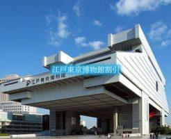江戸東京博物館 割引
