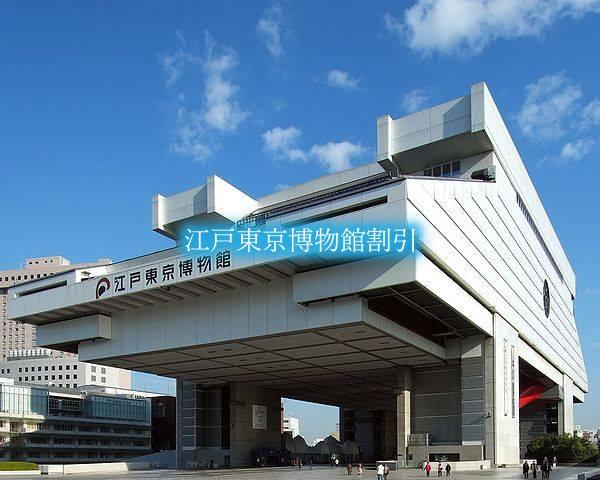 【江戸東京博物館割引2020】最安値20%off!6クーポン格安入手法
