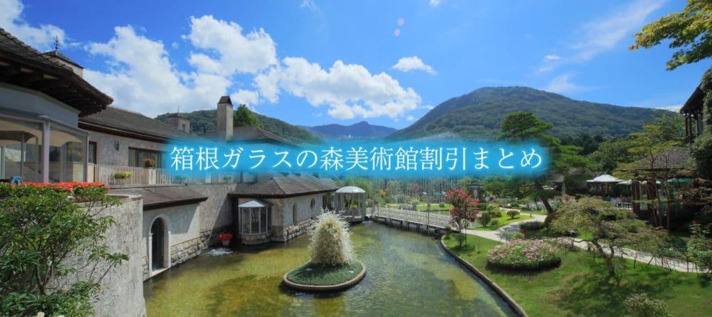 【箱根ガラスの森美術館割引2021】最安値15%off!12クーポン格安入手法