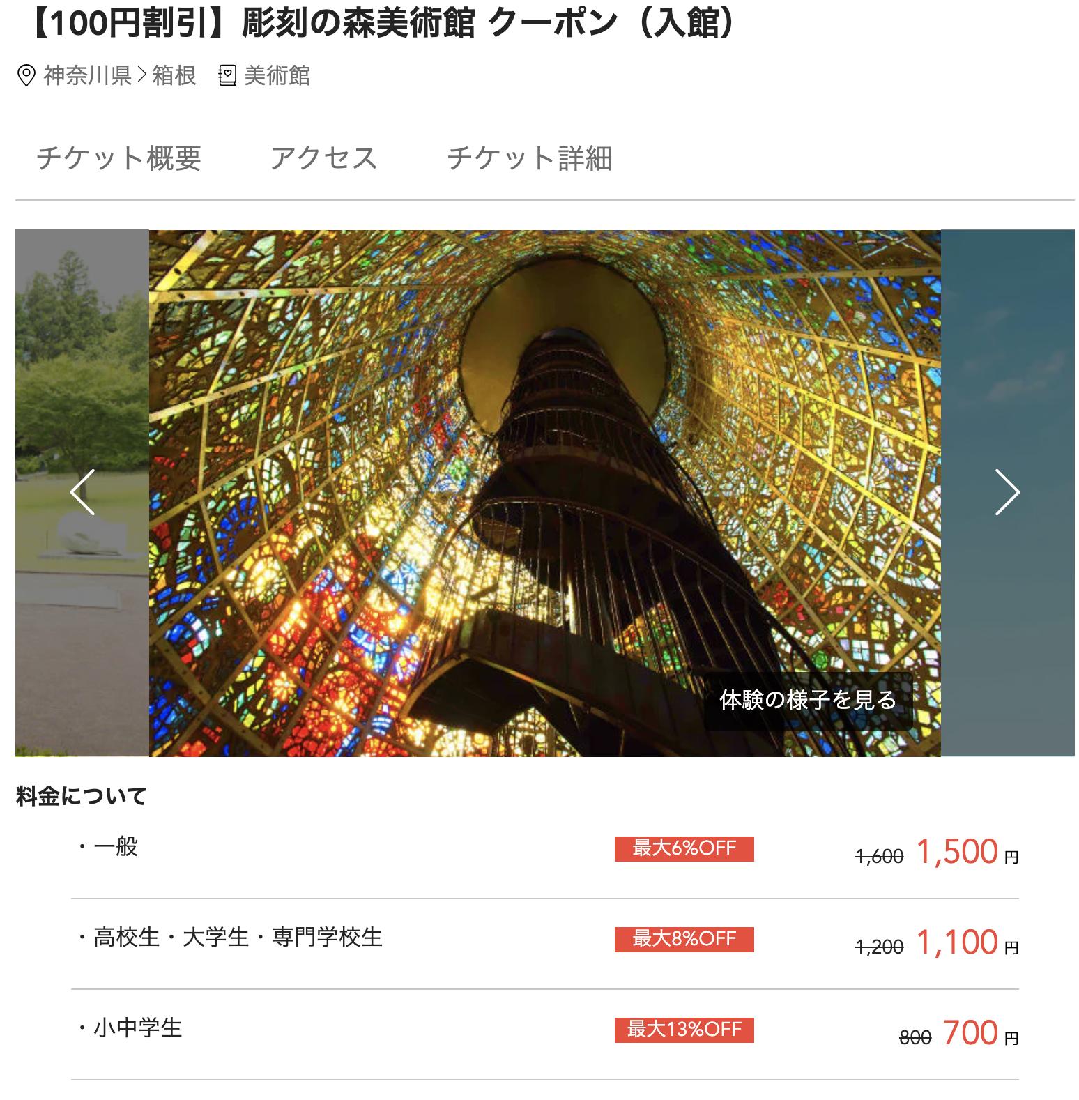 箱根彫刻の森割引2021