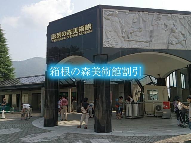 【箱根彫刻の森割引2020】最安値20%off!8クーポン格安入手法