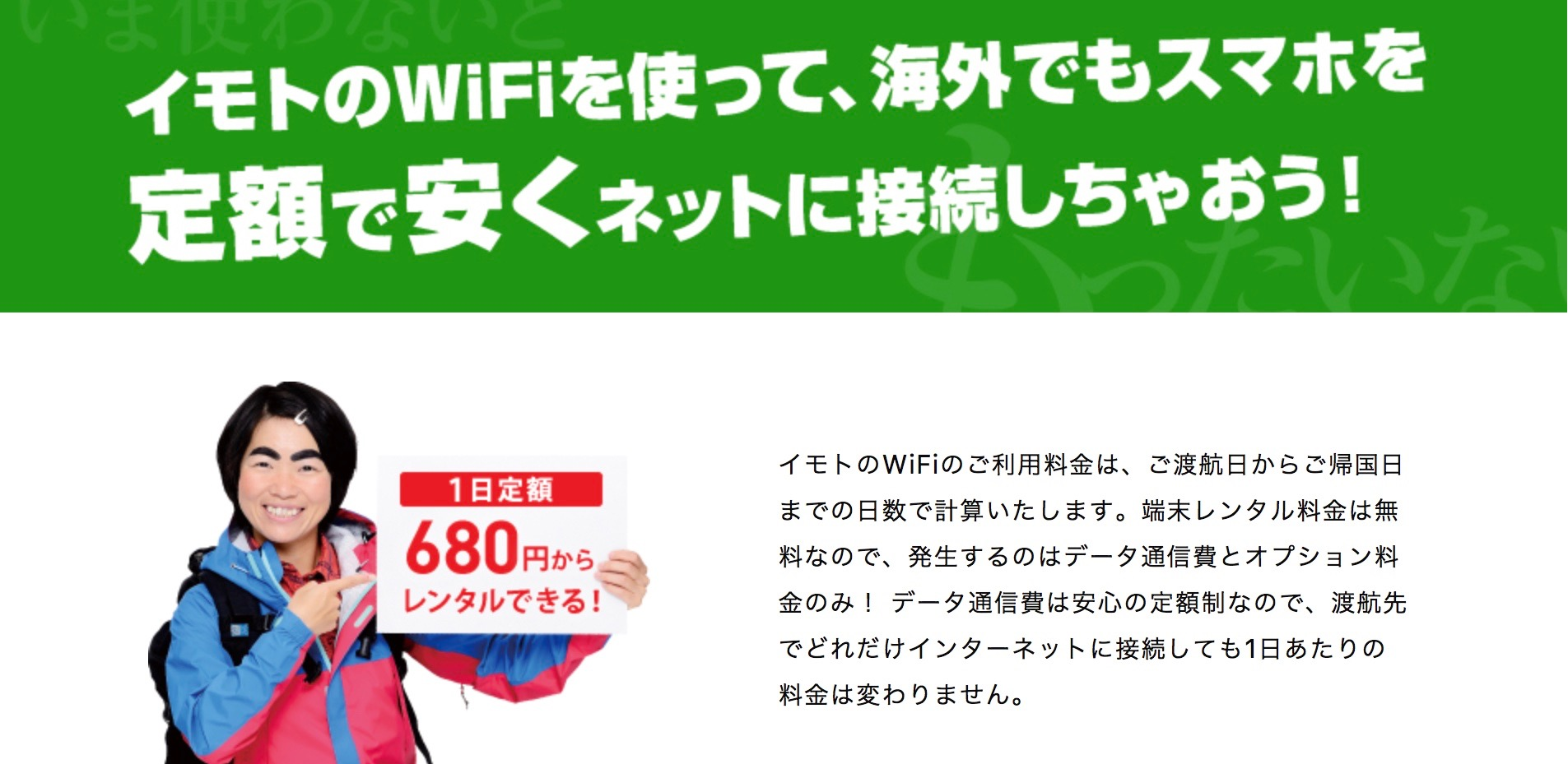羽田空港wifi