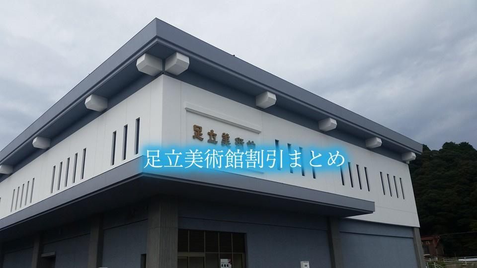 【足立美術館割引2021】最安値100円off!5クーポン格安入手法
