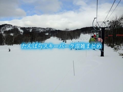【たんばらスキーパーク混雑予想2021】オープン休日(gw含)!口コミ&駐車場情報