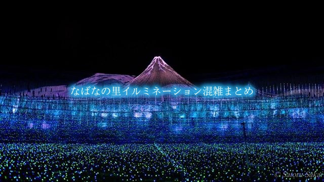 なばなの里イルミネーション混雑予想2018-2020【平日&休日11~12月】
